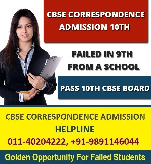 CBSE CORRESPONDENCE ADMISSION FOR 10TH, CBSE Correspondence Admission For Class 10th