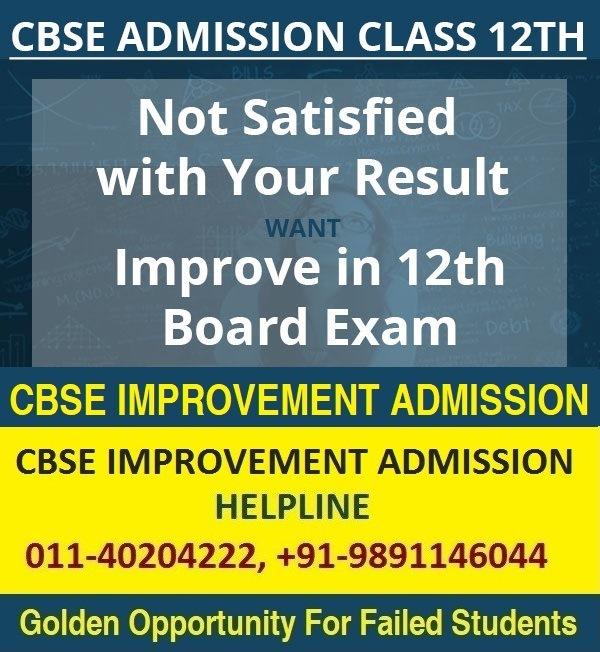 CBSE IMPROVEMENT CLASSES FOR 12TH