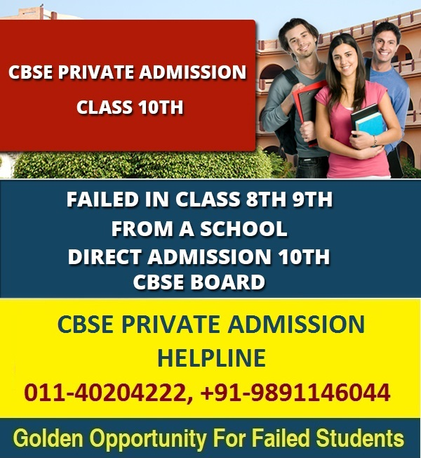 CBSE PRIVATE ADMISSION FOR 10TH, CBSE Private Admission For Class 10th
