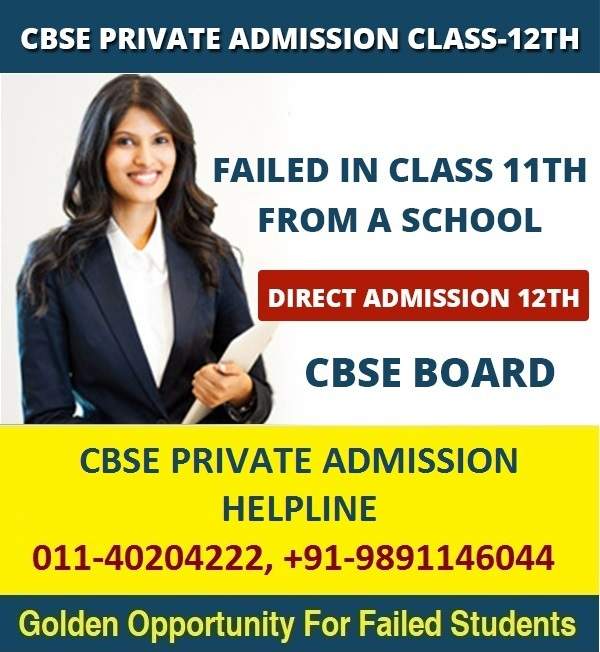 CBSE PRIVATE ADMISSION FOR 12TH