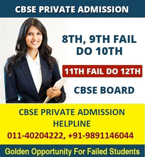 CBSE PRIVATE ADMISSION, CBSE Private Admission