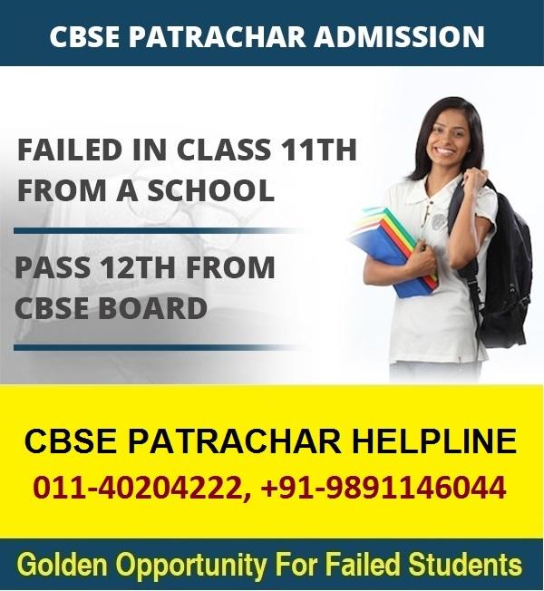 CBSE Patrachar 12th Admission