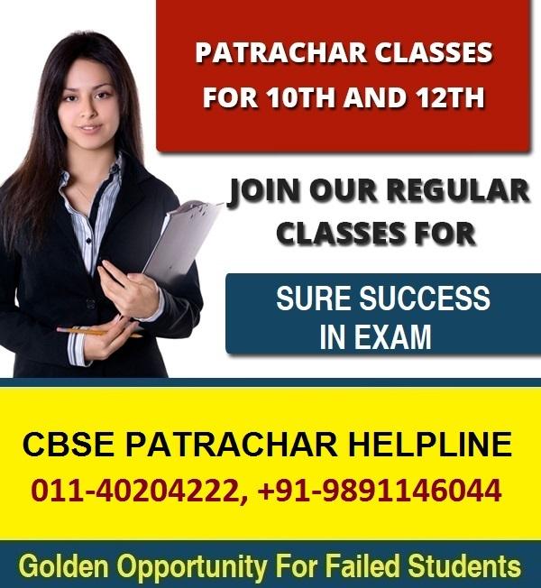 CBSE Patrachar Classes