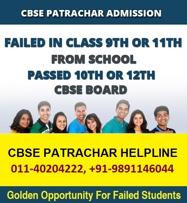 CBSE Patrachar Admission, Patrachar Vidyalaya Admission