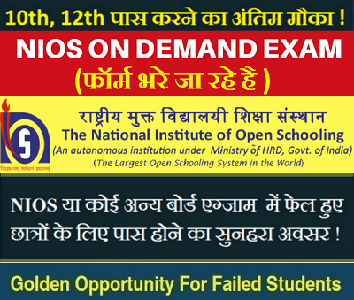 NIOS On Demand Exam, NIOS On Demand Exam For Class 12th