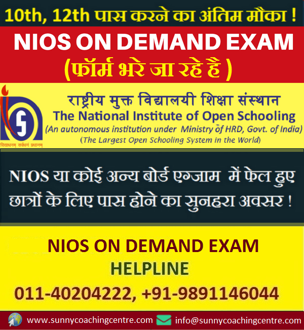 NIOS On Demand Exam, NIOS On Demand Exam For Class 10th