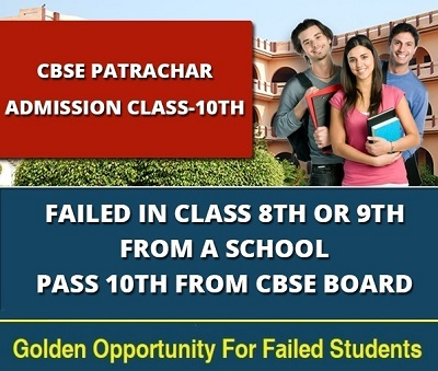 PATRACHAR VIDHYALAYA ADMISSION CLASS 10TH, Patrachar Vidhyalaya Admission Class 10th