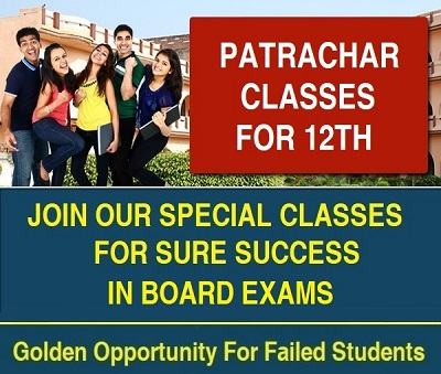 PATRACHAR VIDYALAYA ADMISSION 12TH, Patrachar Vidhyalaya Admission Class 12th