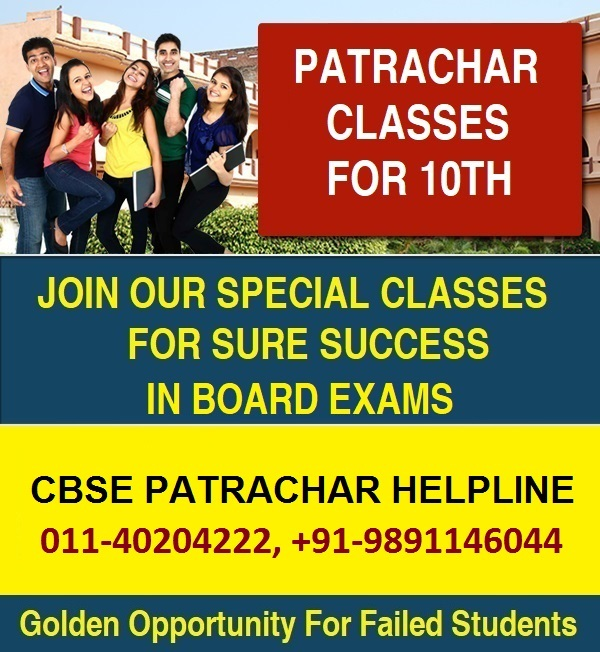 PATRACHAR CLASSES 10th
